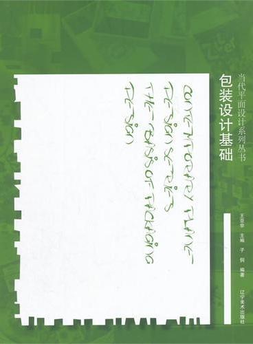 当代平面设计系列丛书--包装设计基础