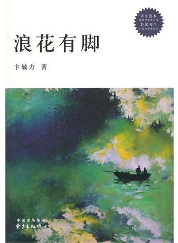 浪花有脚(校园经典系列)