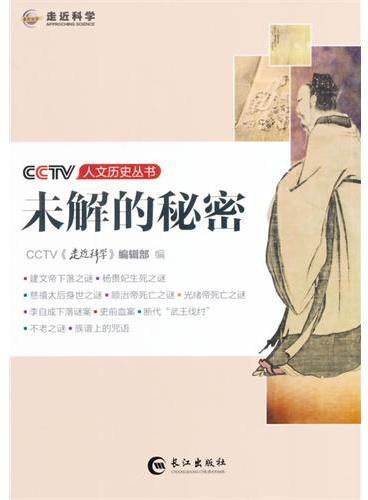 CCTV人文历史丛书—未解的秘密