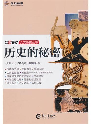 CCTV人文历史丛书—历史的秘密