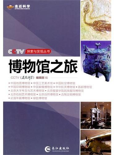 CCTV探索与发现丛书—博物馆之旅
