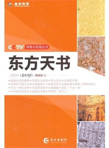 CCTV探索与发现丛书—东方天书