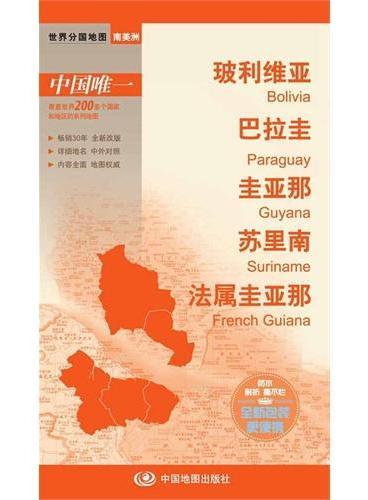 世界分国地图·玻利维亚 巴拉圭 圭亚那 苏里南 法属圭亚那(国内唯一权威出版·畅销30年·中外文对照·大幅面撕不烂·大比例尺1:300万对开地图)