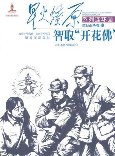 """星火燎原连环画——智取""""开花佛"""""""