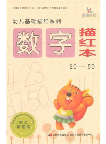 幼儿基础描红系列  数字描红本  20-50