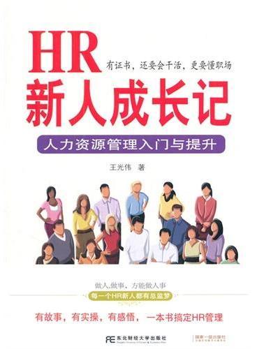 HR新人成长记:人力资源管理入门与提升