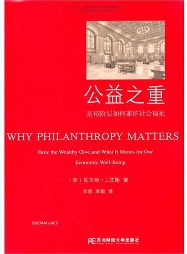 公益之重:富裕阶层如何兼济社会福祉