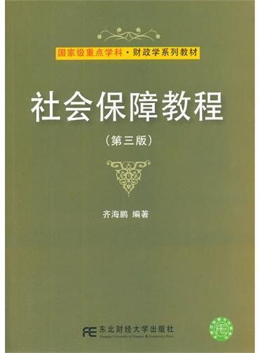 社会保障教程(第三版)
