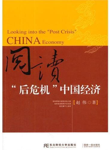 """阅读""""后危机""""中国经济"""