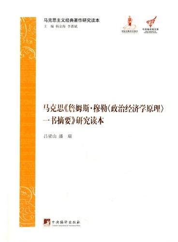 马克思《詹姆斯.穆勒一书摘要》研究读本(精装)(马克思主义经典著作研究读本)