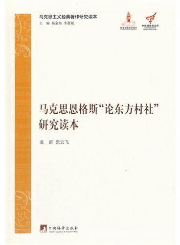 """马克思、恩格斯""""论东方村社""""研究读本(精装)(马克思主义经典著作研究读本)"""