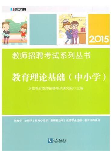 教育理论基础(中小学)-教师招聘考试系列丛书