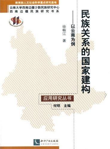 民族关系的国家建构——以云南为例 (应用研究丛书)