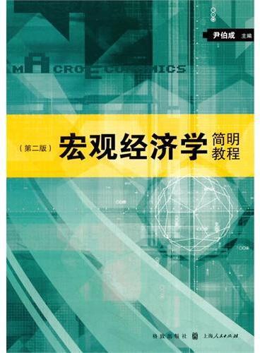 宏观经济学简明教程(第二版)