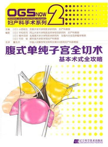 腹式单纯子宫全切术:基本术式全攻略(妇产科手术系列)