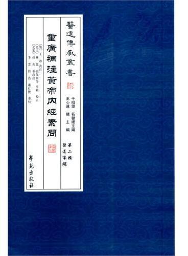 重广补注黄帝内经素问【医道传承丛书 第二辑 医道准绳】