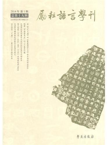 励耘语言学刊·总第19辑