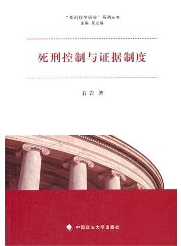 死刑控制与证据制度 中国政法大学出版社