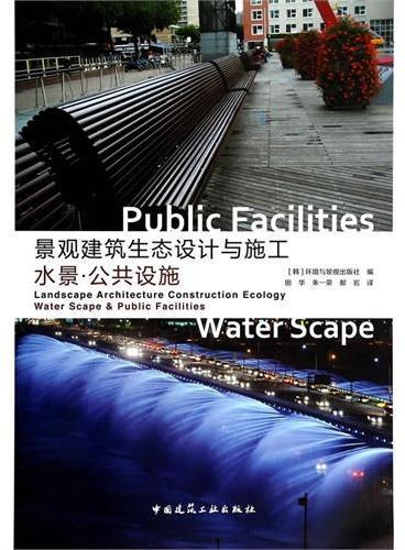 水景 公共设施