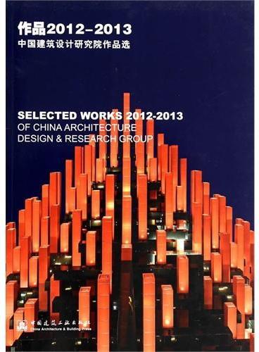 作品2012-2013:中国建筑设计研究院作品选