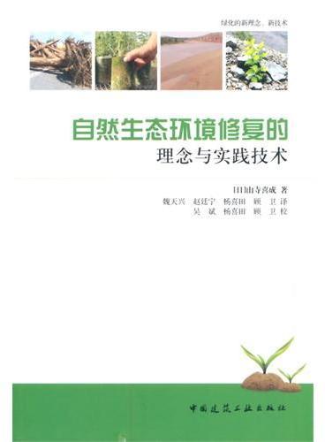 自然生态环境修复的理念与实践技术
