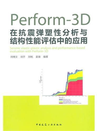 【P】Perform-3D在抗震弹塑性分析与结构性能评估中的应用(含光盘)