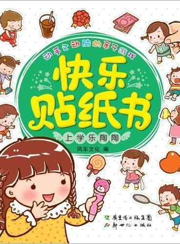 动手又动脑的亲子游戏·上学乐陶陶(快乐贴纸书)