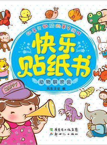动手又动脑的亲子游戏·动物联欢会(快乐贴纸书)
