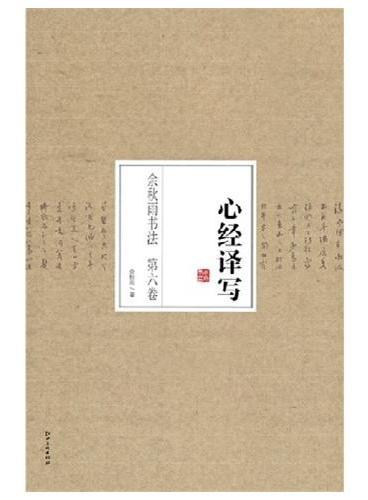 余秋雨书法 第六卷 心经译写