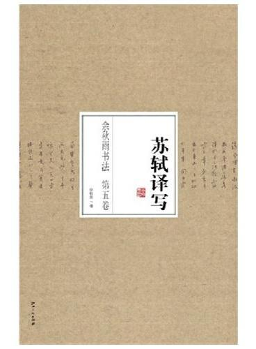 余秋雨书法 第五卷 苏轼译写