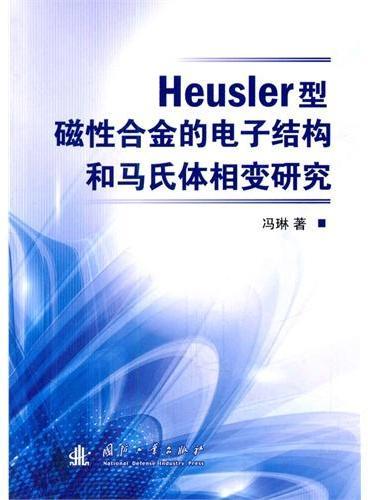 Heusler型磁性合金的电子结构和马氏体相变研究