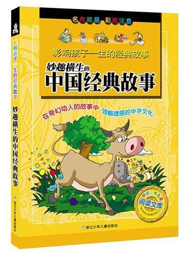 影响孩子一生的经典故事:妙趣横生的中国经典故事