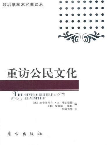 重访公民文化(阿尔蒙德、维巴的政治学经典著作,研究公民文化的必读书。)