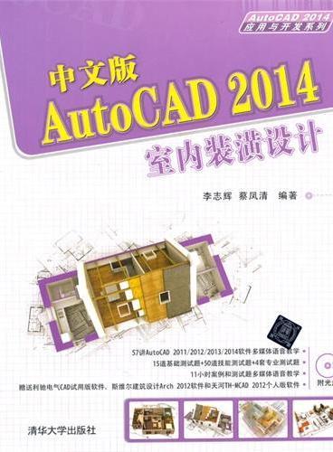 中文版AutoCAD 2014室内装潢设计(配光盘)(AutoCAD 2014应用与开发系列)