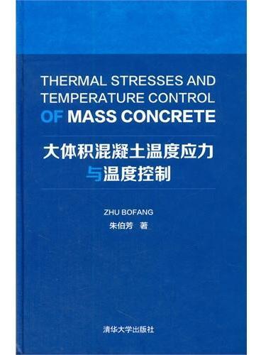 大体积混凝土温度应力与温度控制