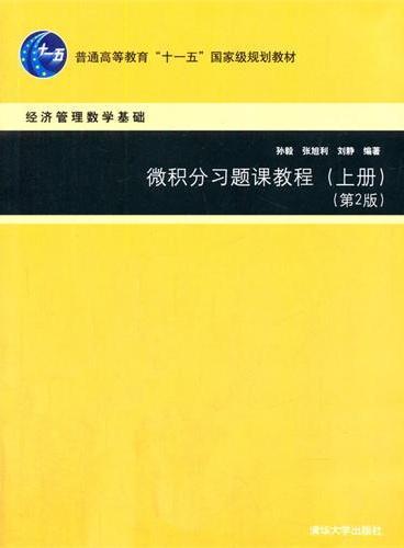 微积分习题课教程(上册,第2版)(经济管理数学基础)