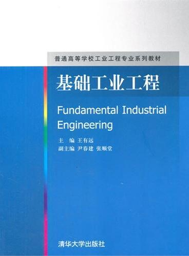 基础工业工程(普通高等学校工业工程专业系列教材)