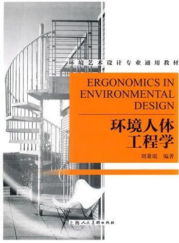 环境人体工程学---环境艺术设计专业通用教材