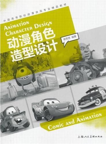 动漫角色造型设计---中国高等院校动漫游戏专业精品教材