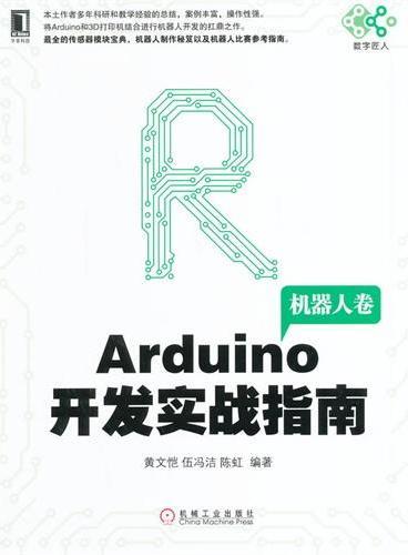 Arduino开发实战指南:机器人卷(本土作者厚积薄发之作,将Arduino和3D打印机结合进行机器人开发的扛鼎之作。最全的传感器模块宝典,机器人制作秘笈以及机器人比赛参考指南)