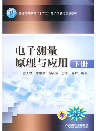 """电子测量原理与应用(下册,普通高等教育""""十二五""""电子信息类规划教材)"""
