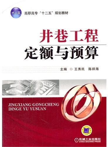 """井巷工程定额与预算(高职高专""""十二五""""规划教材)"""