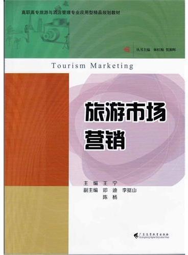 旅游市场营销(高职高专旅游与酒店管理专业教材)