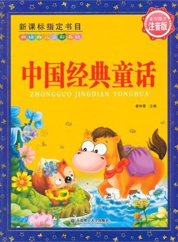(新经典儿童彩书坊)中国经典童话