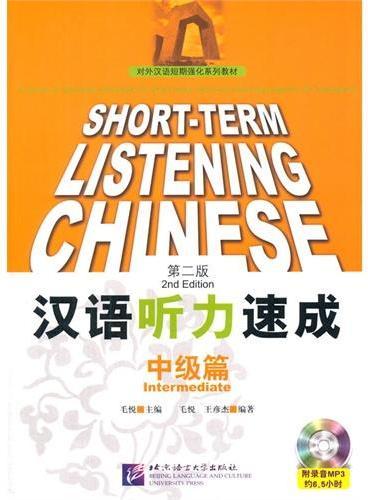 汉语听力速成 中级篇 第二版(含1MP3)