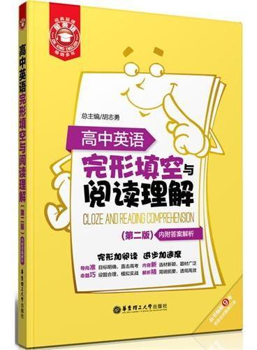 金英语 高中英语完形填空与阅读理解(第2版)