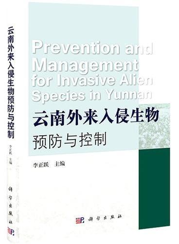 云南外来入侵生物预防与控制