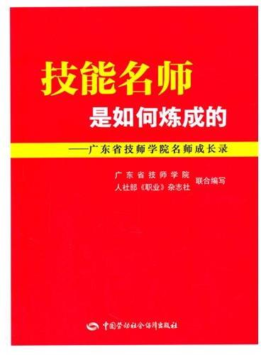 技能名师是如何炼成的 广东省技师学院名师成长录