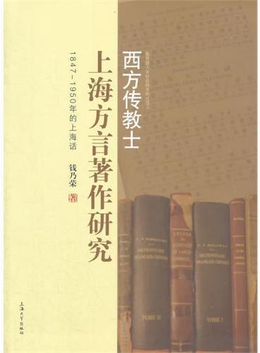 上海方言著作研究