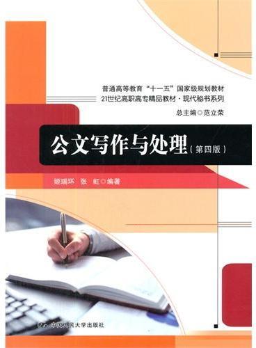 公文写作与处理(第四版)(21世纪高职高专精品教材·现代秘书系列)